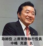 大塚商会様 | ニュートン・コンサルティング株式会社